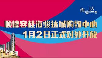 精彩回顾——顺德raybet雷竞技官网雷竞技电竞官网购物中心1月2日正式对外开放