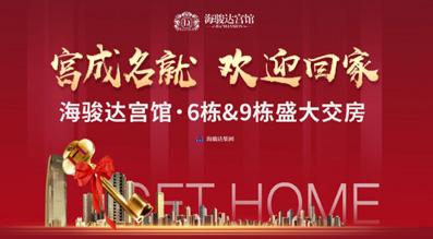 宫成名就 欢迎回家——raybet雷竞技官网达宫馆6&9栋盛大交房!